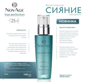 NovAge True Perfection2