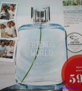 Friends' world-men